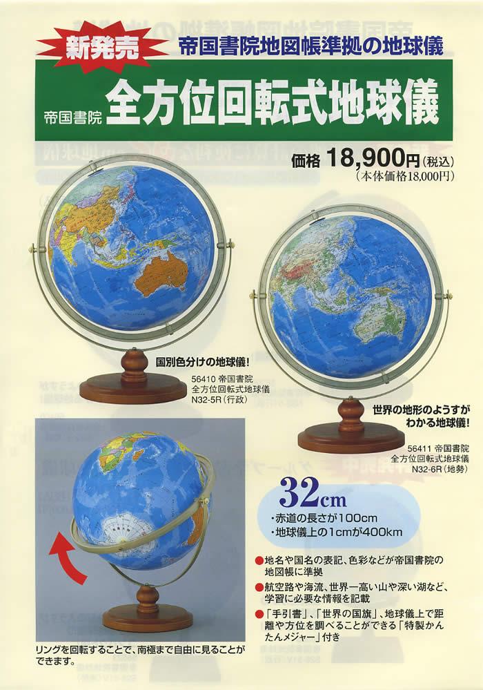 帳 帝国 書院 地図